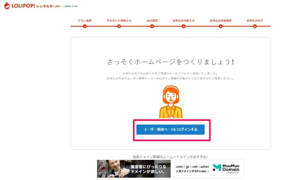 ロリポップのユーザ専用ページにログインする