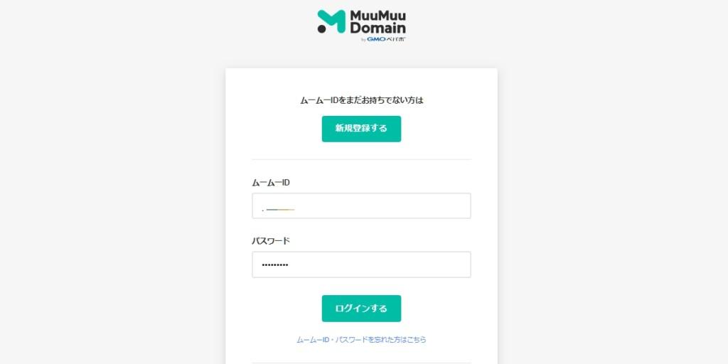 ムームードメインのネームサーバーの変更箇所