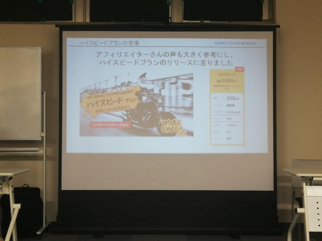 Lite Speedサーバーを使ったハイスピードプランの誕生
