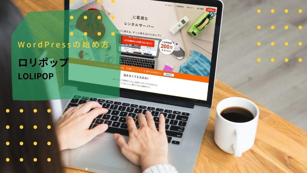 ロリポップでWordPressの始め方を画像付きでブログ初心者にわかりやすく徹底解説