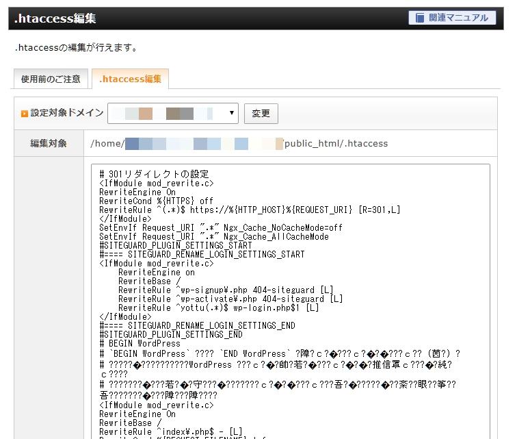 .htaccessファイルやads.txtをサーバー管理画面で編集できる