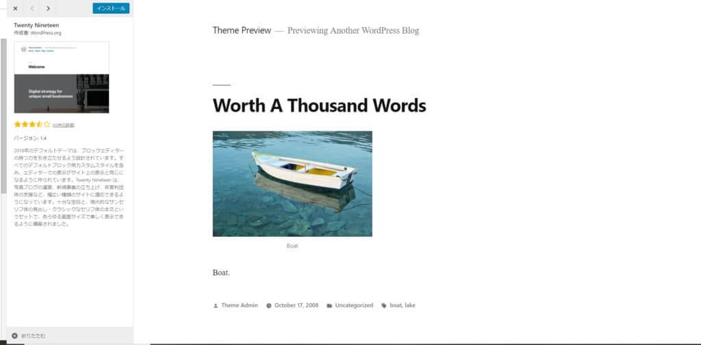 WordPress(ワードプレス)のテーマ(テンプレート)の選び方や注意点