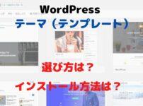 WordPressのテーマ(テンプレート)の選び方やインストール方法を徹底解説