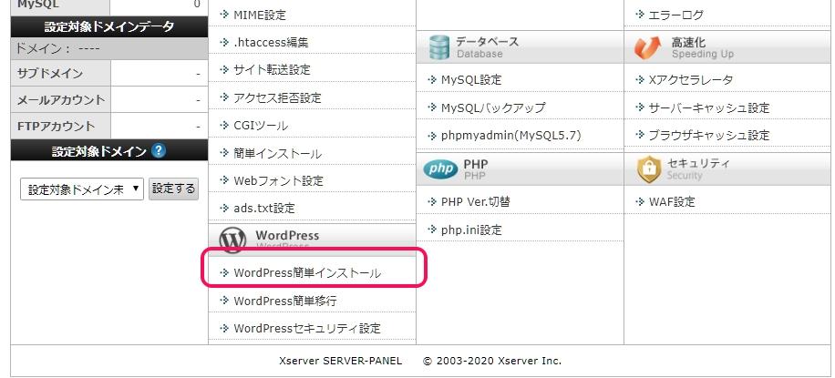 エックスサーバーにWordPressをインストールする