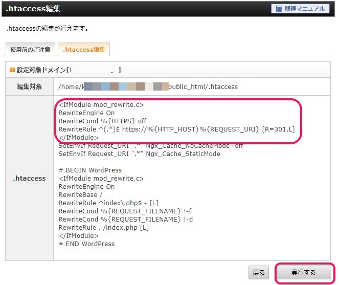 エックスサーバーで.htaccess編集をしてhttpからhttpsにリダイレクト設定をする