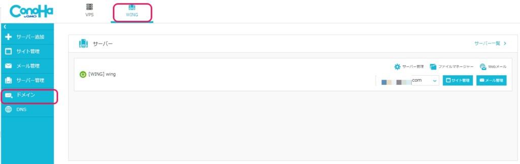 ドメイン検索画面でドメインを検索する