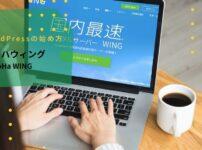 初心者でも迷わない!ConoHa WINGでWordPressブログの始め方を徹底解説