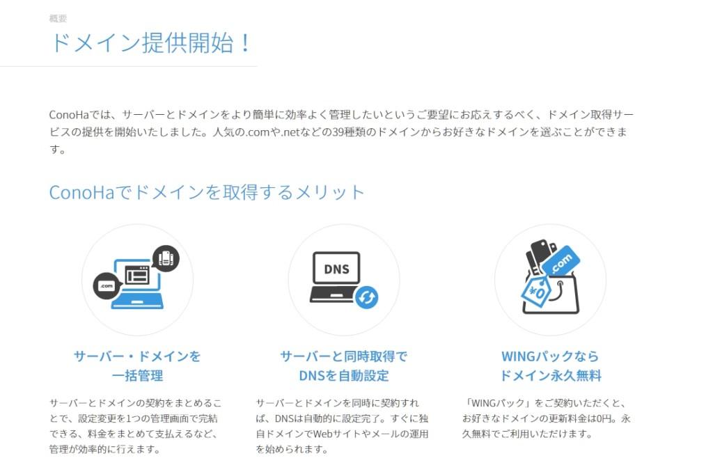 複数ドメイン運用可能でドメイン取得・管理が同一サービスでできる