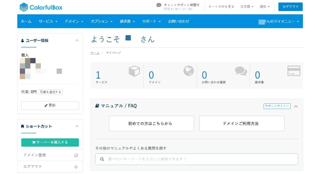サイトの表示速度も速いと評判のカラフルボックスの特徴やメリット