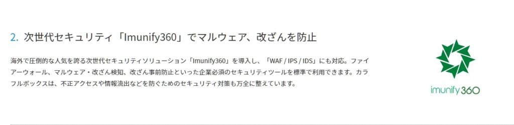 次世代セキュリティの「Imunify360」でセキュリティ対策も万全