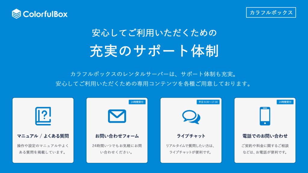 丁寧なマニュアルにメール・チャット・電話と安心のサポート体制