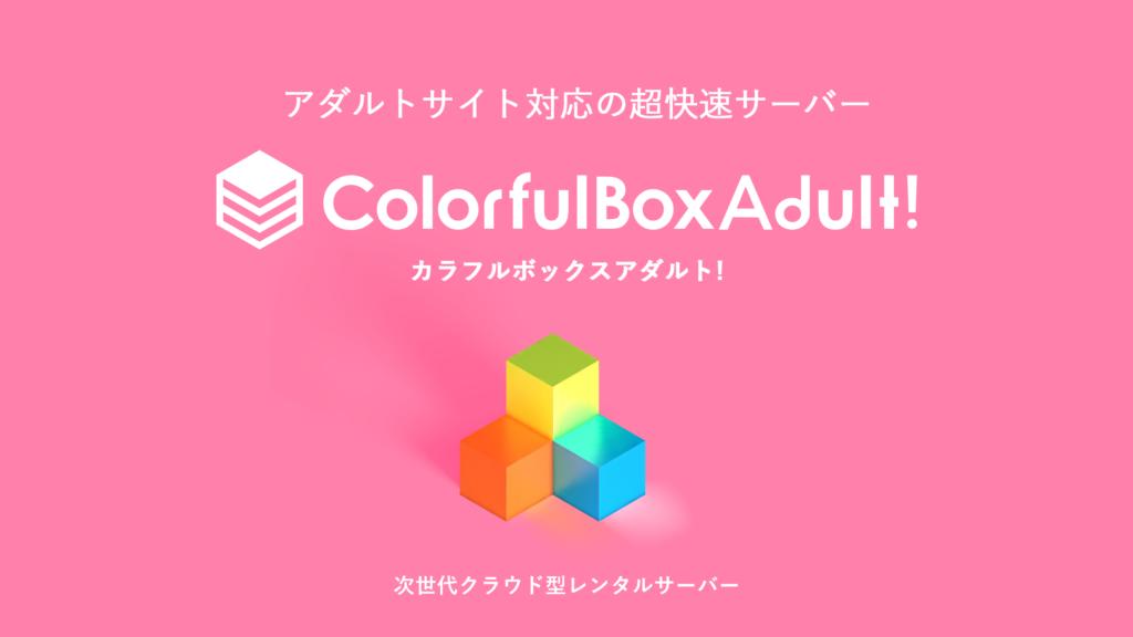 アダルトサイトもアダルト専用サーバーの「ColorfulBoxAdult」で運用可能
