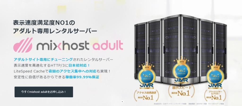 アダルトサイトもOKで特化した専用サーバー「mixhost adult」もある
